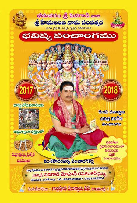 Hevalambi Nama Samvatsaram 2017-2018 Telugu Rasi Phalalu Yearly ...