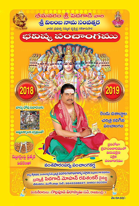 telugu calendar 2017 monthly january 2018 telugu calendar february 2018 telugu calendar march 2018 telugu calendar april 2018 telugu calendar may 2018