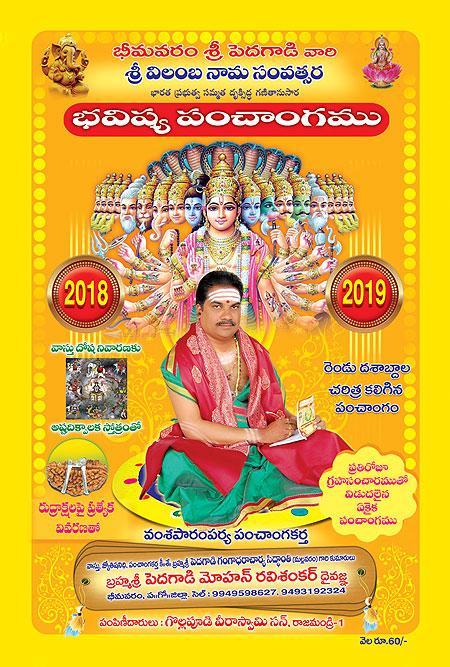 Vilambi Nama Samvatsaram 2018 2019 Telugu Rasi Phalalu